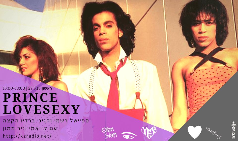 KZradio רדיו הקצה - Quami - Prince's Lovesexy & The Black