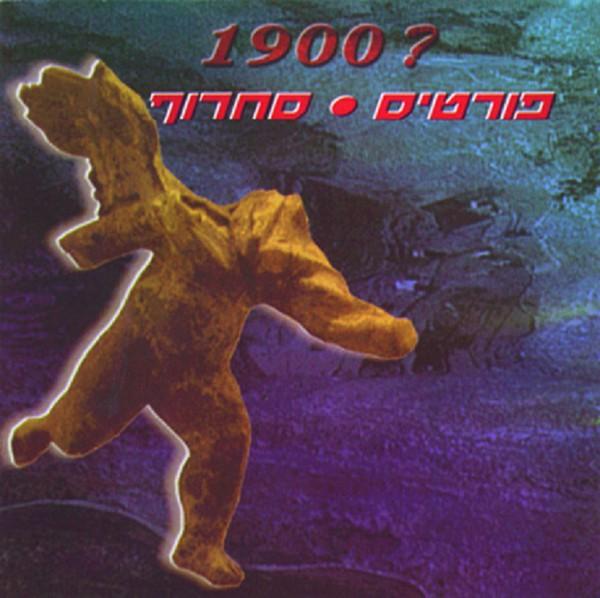עטיפת האלבום 1900?
